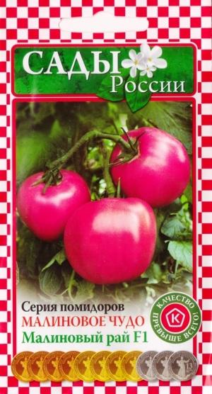 Как вырастить помидоры Малиновое чудо