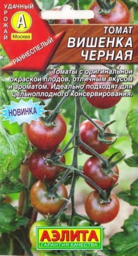 Томаты: черноплодные и белоплодные сорта томатов