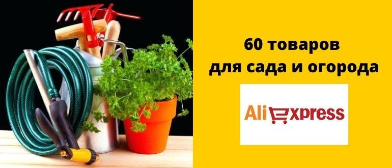 Рейтинг лучших товаров для сада и огорода с AliExpress