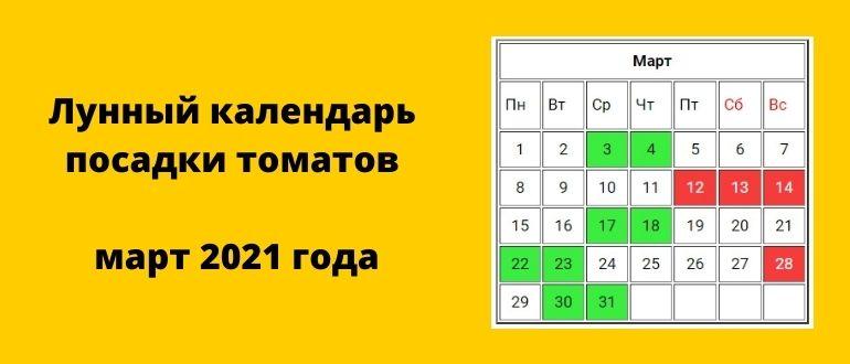 Таблица благоприятных дней для посадки помидоров на март 2021 года по лунному календарю